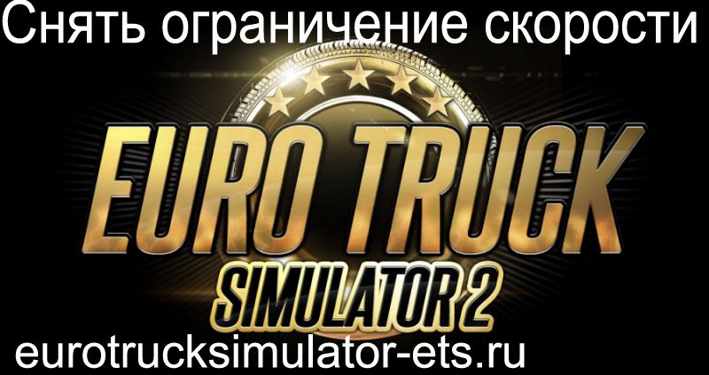 Euro Truck Simulator 2 Моды Скорость 160