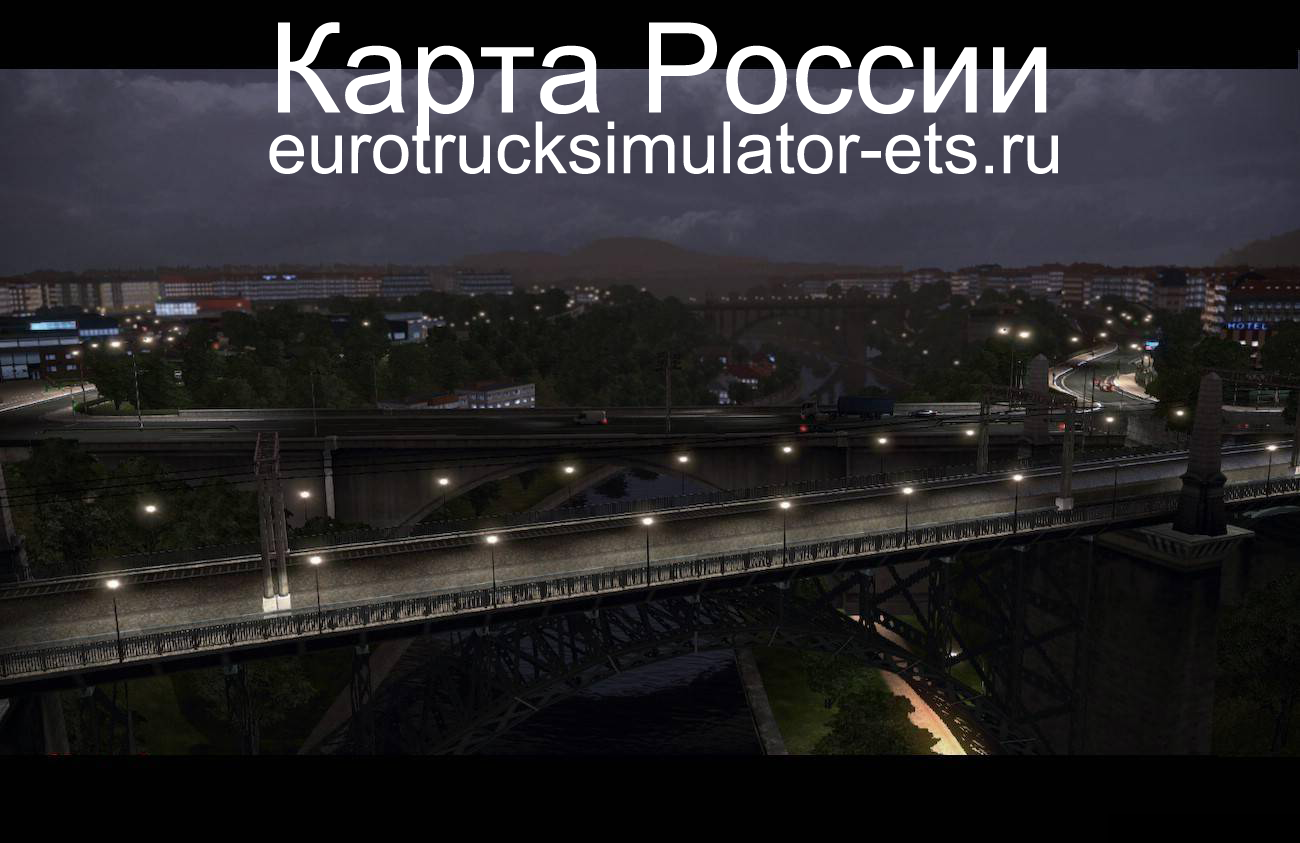 Скачать игру евро трак симулятор по россии