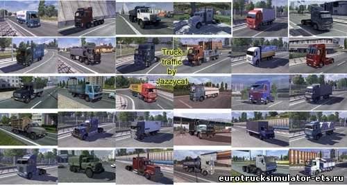 Русские машины трафик для euro truck simulator 2