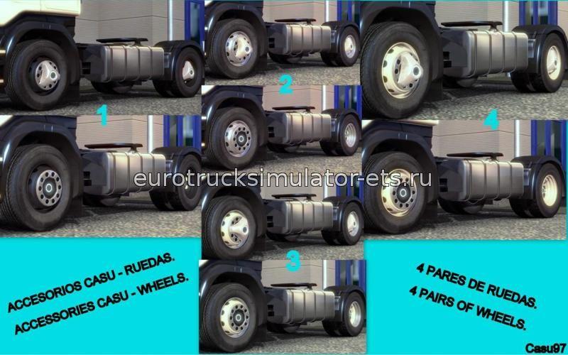 Скачать 4 новых пары колес бесплатно