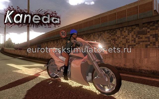 Скачать Мотоцикл Kaneda в трафик бесплатно