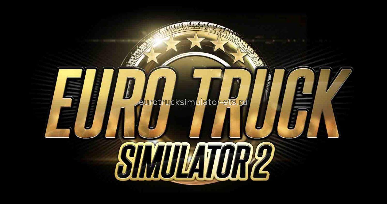 Скачать Euro Truck Simulator 2 1.17.1 скачать торрент бесплатно