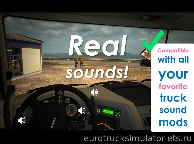 МОД ЗВУК SOUND FIXES PACK V17.70 для Euro Truck Simulator 2